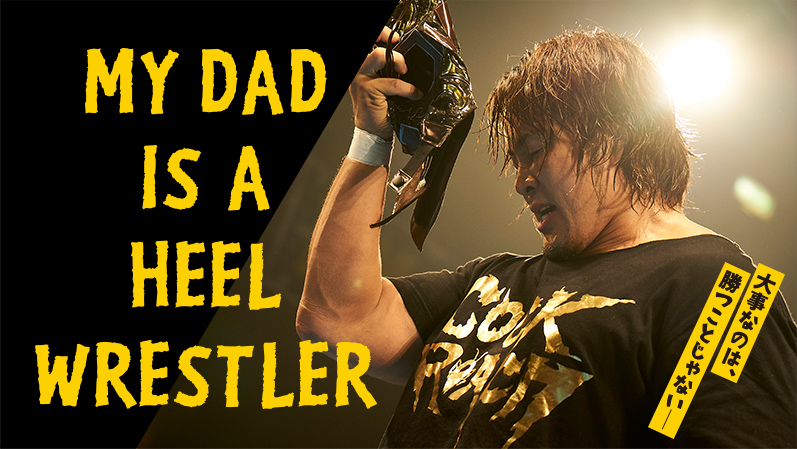 My Dad is a Heel Wrestler to premiere on NJPW World April 4! | NEW JAPAN PRO-WRESTLING
